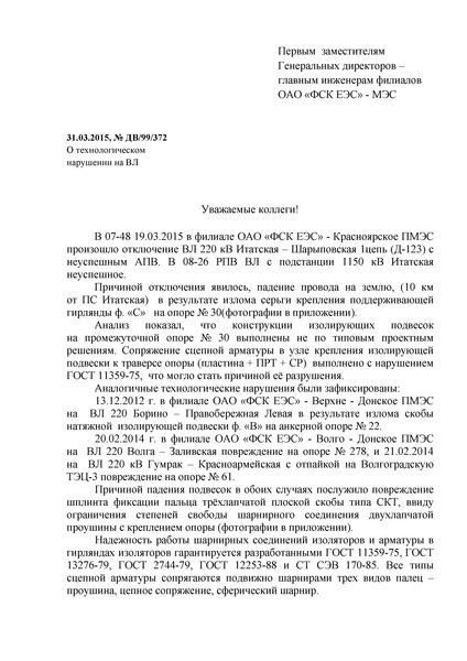 Информационное письмо ДВ/99/372 О технологическом нарушении на ВЛ