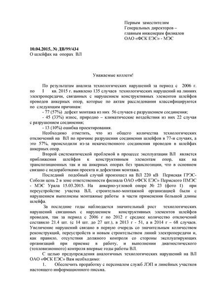 Информационное письмо ДВ/99/434 О шлейфах на опорах ВЛ