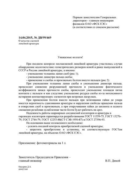 Информационное письмо ДВ/99/469 О качестве сцепной линейной арматуры