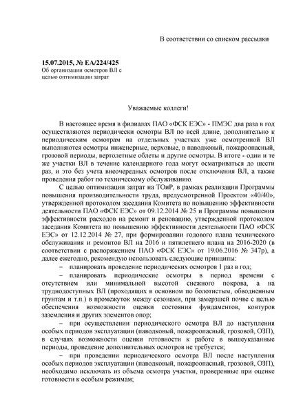 Информационное письмо ЕА/224/425 Об организации осмотров ВЛ с целью оптимизации затрат