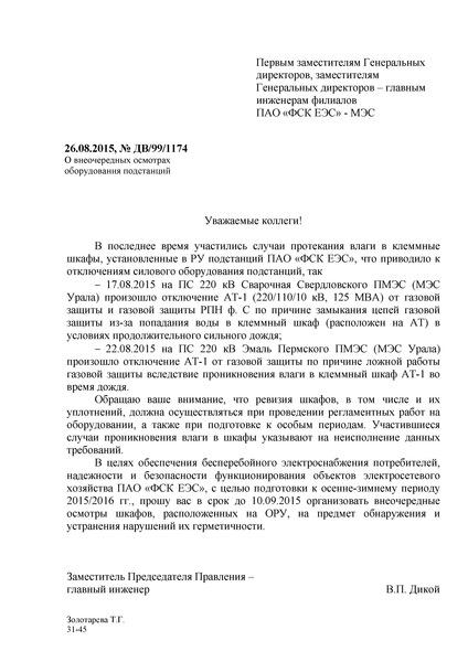 Информационное письмо ДВ/99/1174 О внеочередных осмотрах оборудования подстанций