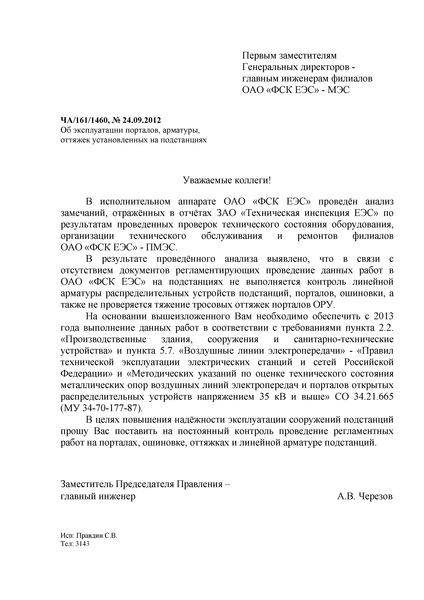 Информационное письмо ЧА/161/1460 Об эксплуатации порталов, арматуры, оттяжек установленных на подстанциях