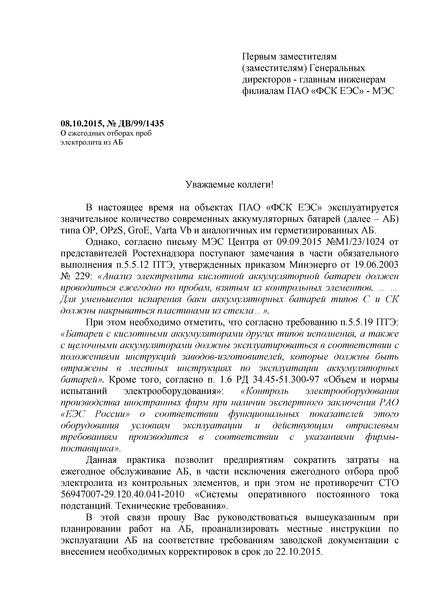 Информационное письмо ДВ/99/1435 О ежегодных отборах проб электролита из АБ