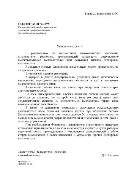 Информационное письмо ДГ/93/269 Касательно действий оперативного персонала при блокировании элегазового выключателя