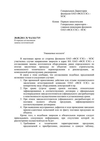 Информационное письмо ЧА/161/719 О порядке согласования замены изготовителей