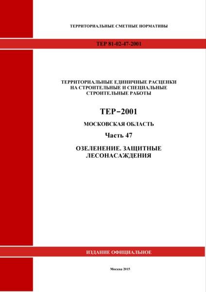 ТЕР 47-2001 Московской области Часть 47. Озеленение. Защитные лесонасаждения