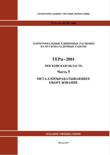 ТЕРп 5-2001 Московская область Часть 5. Металлообрабатывающее оборудование
