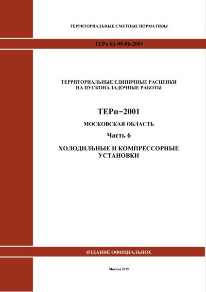 ТЕРп 6-2001 Московская область Часть 6. Холодильные и компрессорные установки