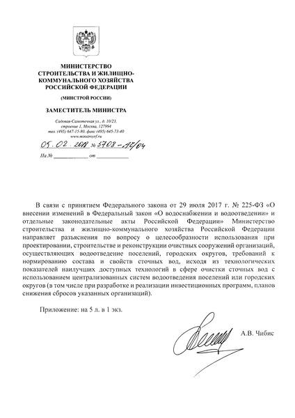 Письмо 3708-АЧ/04 Разъяснения о требованиях к нормированию состава и свойств сточных вод