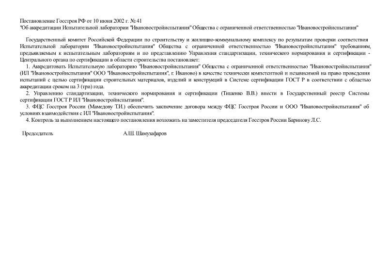 Постановление 41 Об аккредитации Испытательной лаборатории
