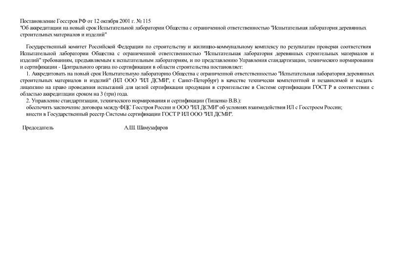 Постановление 115 Об аккредитации на новый срок Испытательной лаборатории Общества с ограниченной ответственностью