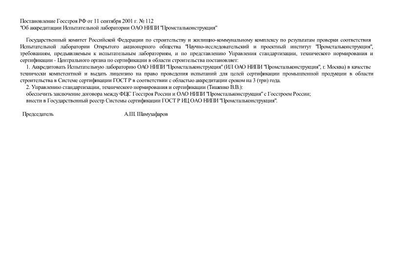Постановление 112 Об аккредитации Испытательной лаборатории ОАО НИПИ