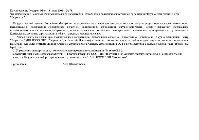 Постановление 78 Об аккредитации на новый срок Испытательной лаборатории Новгородской областной общественной организации