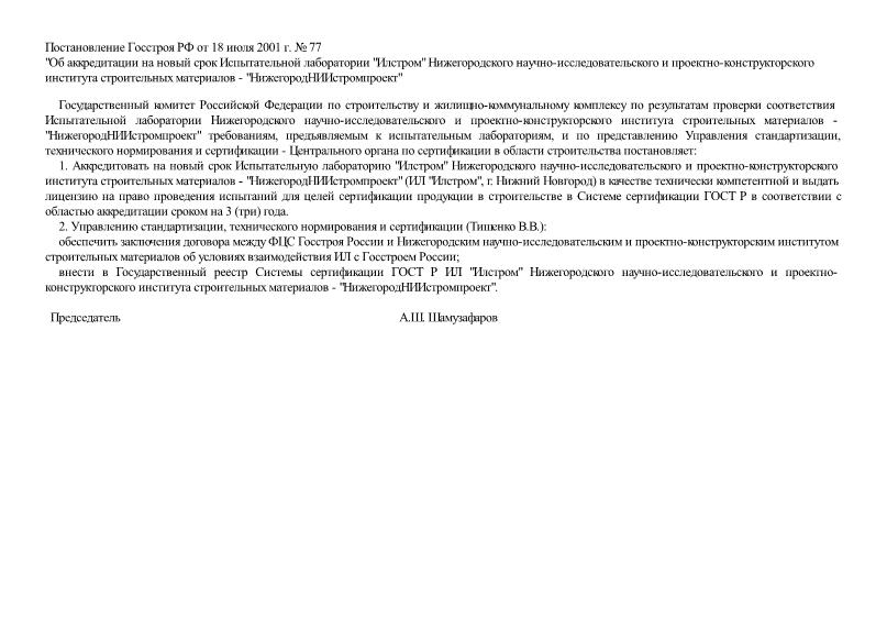 Постановление 77 Об аккредитации на новый срок Испытательной лаборатории