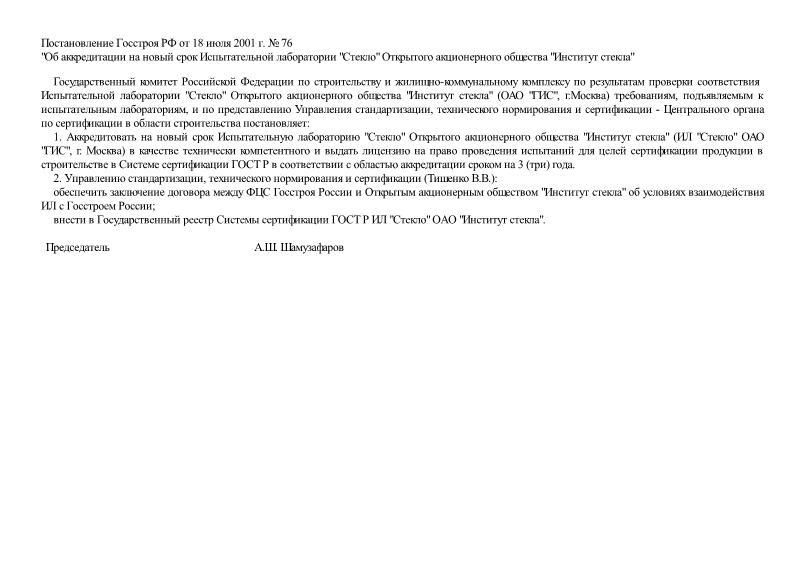 Постановление 76 Об аккредитации на новый срок Испытательной лаборатории