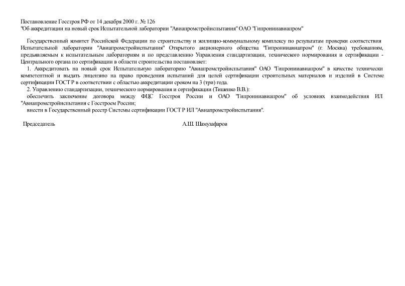 Постановление 126 Об аккредитации на новый срок Испытательной лаборатории