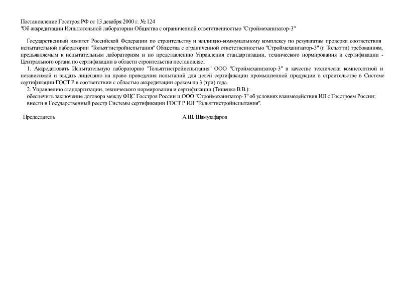 Постановление 124 Об аккредитации Испытательной лаборатории Общества с ограниченной ответственностью