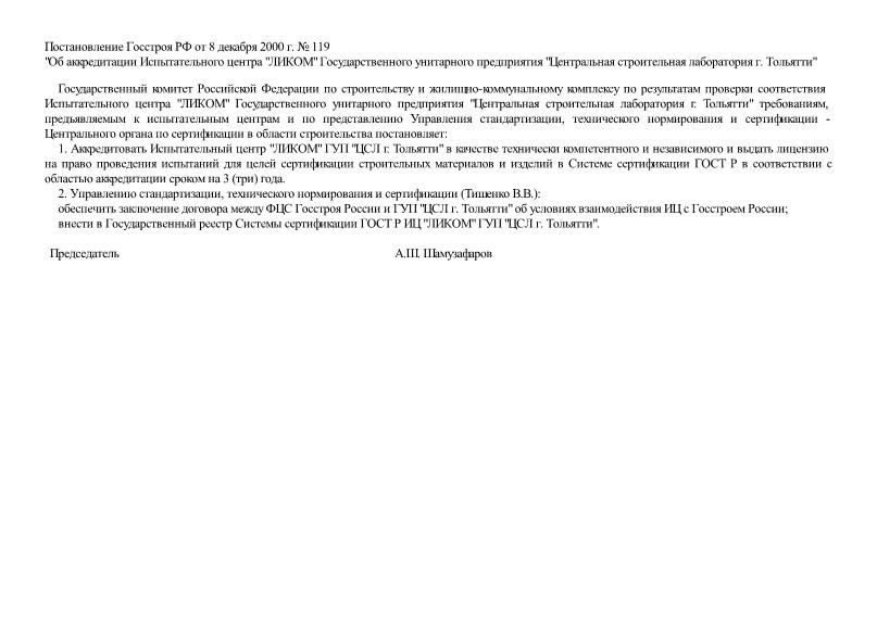 Постановление 119 Об аккредитации Испытательного центра