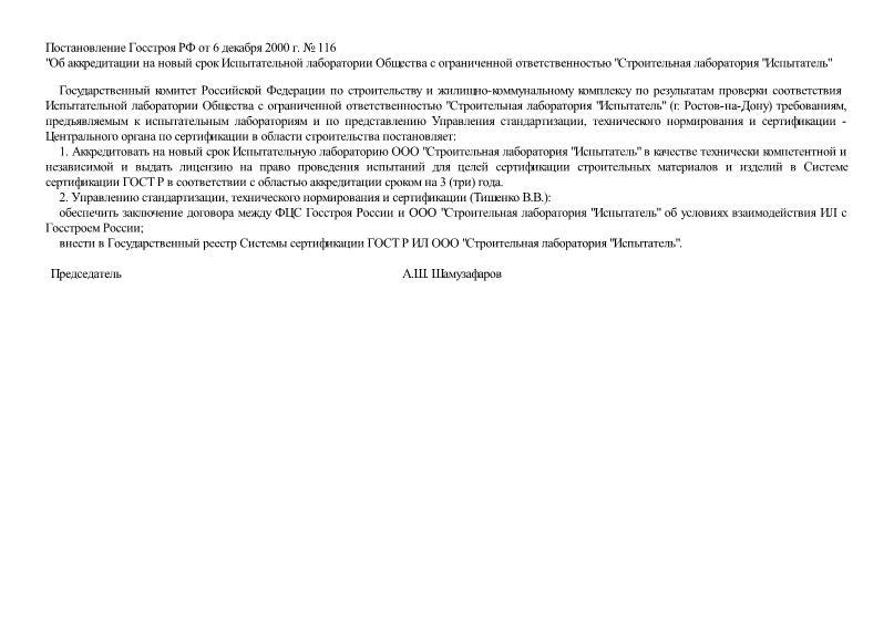 Постановление 116 Об аккредитации на новый срок Испытательной лаборатории Общества с ограниченной ответственностью