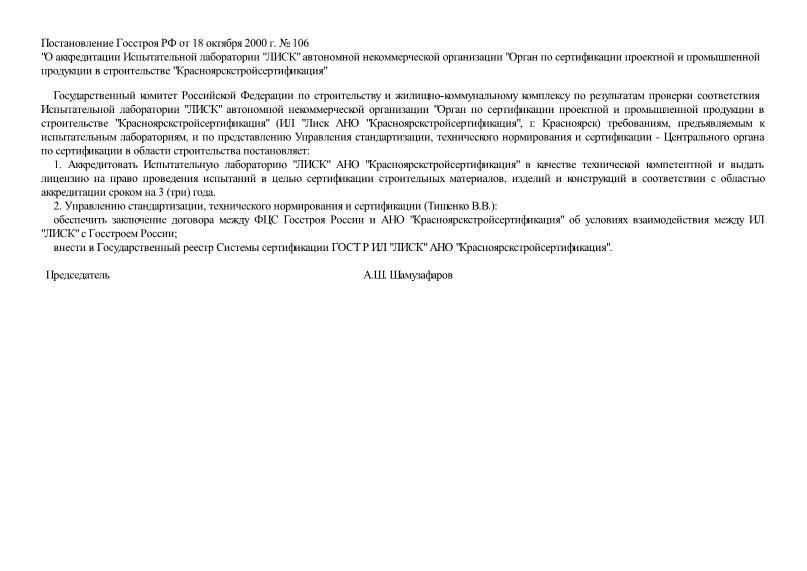 Постановление 106 О аккредитации Испытательной лаборатории