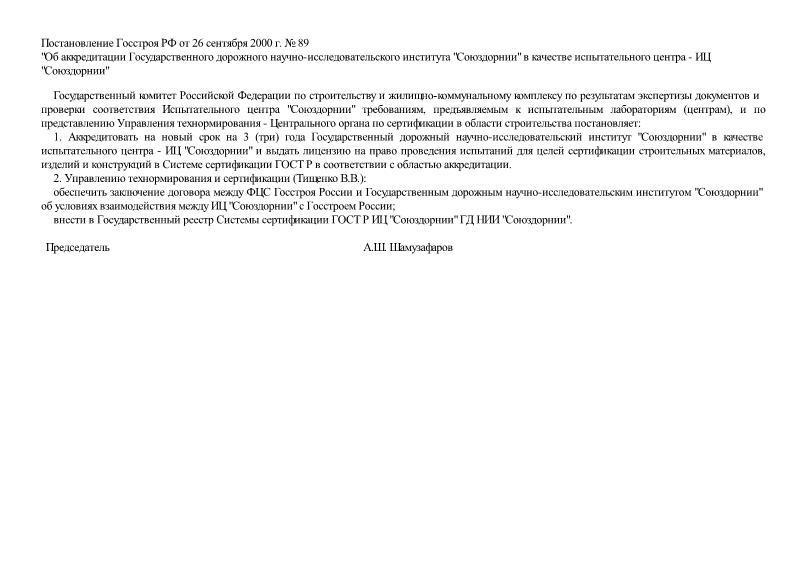 Постановление 89 Об аккредитации Государственного дорожного научно-исследовательского института