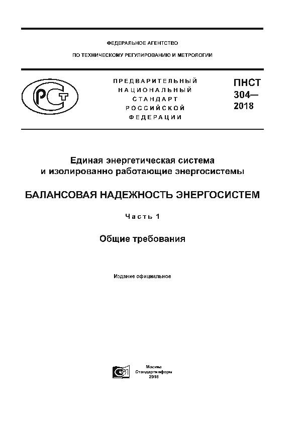 ПНСТ 304-2018 Единая энергетическая система и изолированно работающие энергосистемы. Балансовая надежность энергосистем. Часть 1. Общие требования