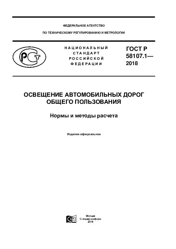 ГОСТ Р 58107.1-2018 Освещение автомобильных дорог общего пользования. Нормы и методы расчета
