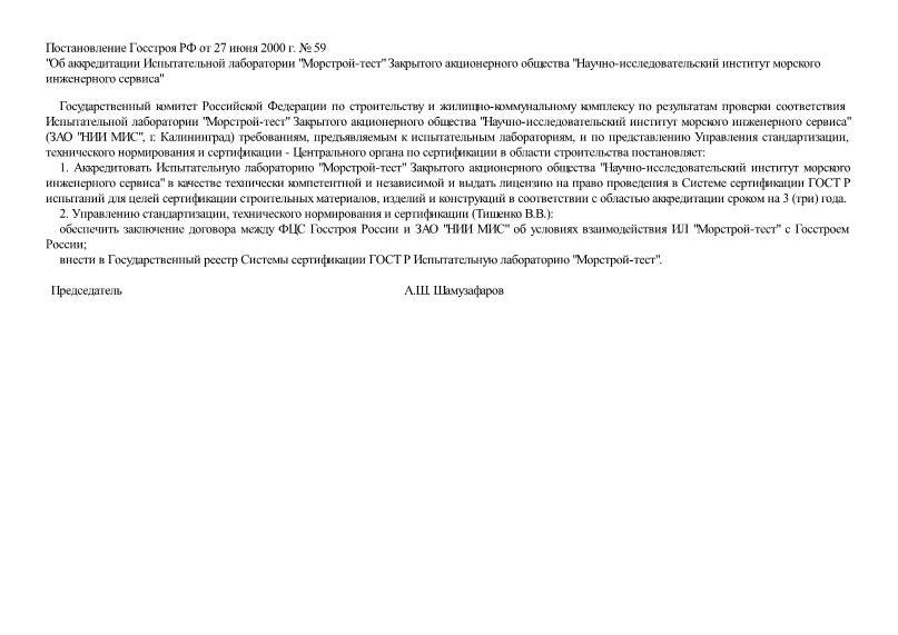 Постановление 59 Об аккредитации Испытательной лаборатории