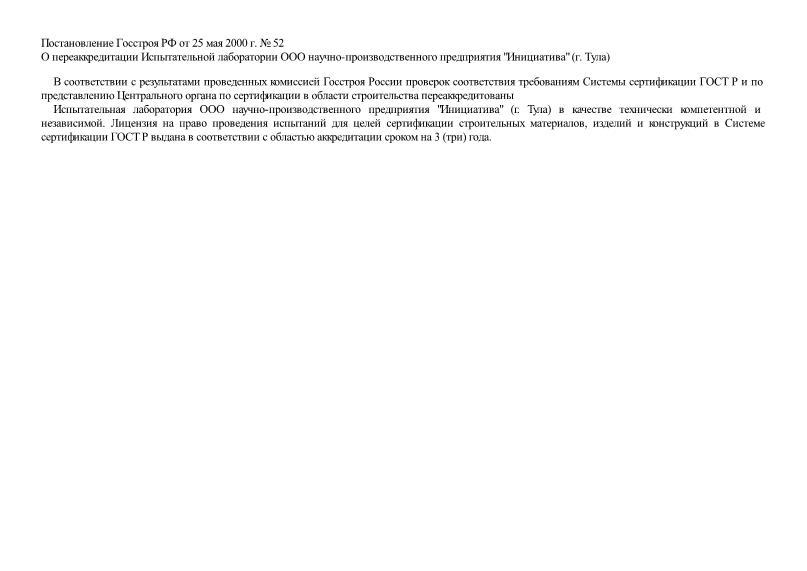 Постановление 52 О переаккредитации Испытательной лаборатории ООО научно-производственного предприятия