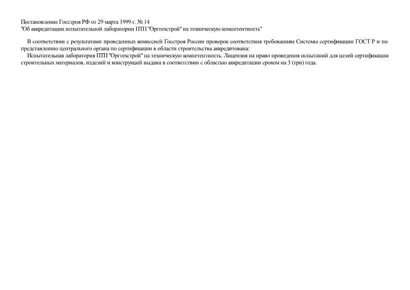 Постановление 14 Об аккредитации испытательной лаборатории ПТП