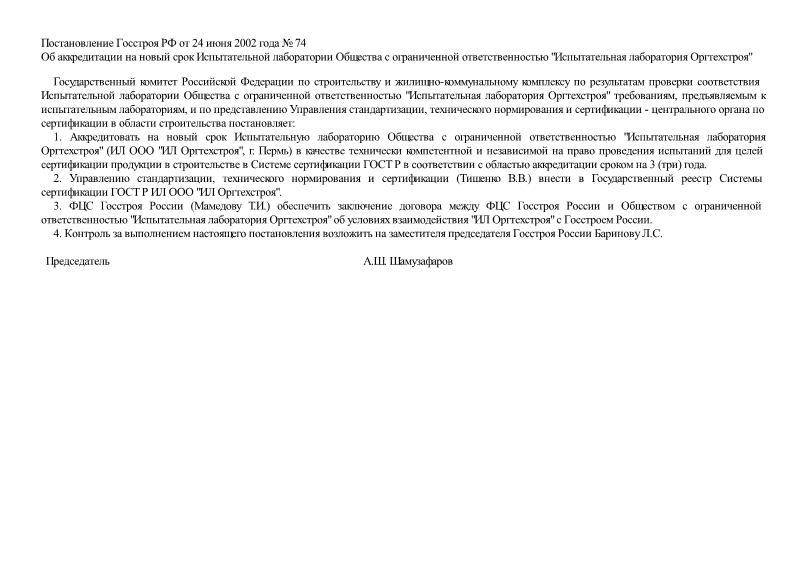 Постановление 74 Об аккредитации на новый срок Испытательной лаборатории Общества с ограниченной ответственностью