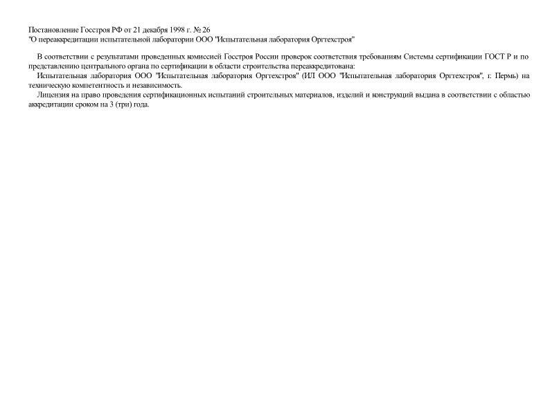 Постановление 26 О переаккредитации испытательной лаборатории ООО
