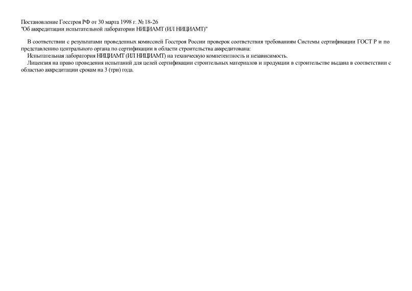 Постановление 18-26 Об аккредитации испытательной лаборатории НИЦИАМТ (ИЛ НИЦИАМТ)