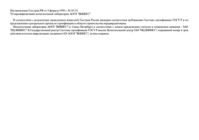 Постановление 18-14 О переаккредитации испытательной лаборатории АООТ