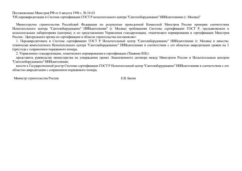 Постановление 18-63 Об переаккредитации в Системе сертификации ГОСТ Р испытательного центра