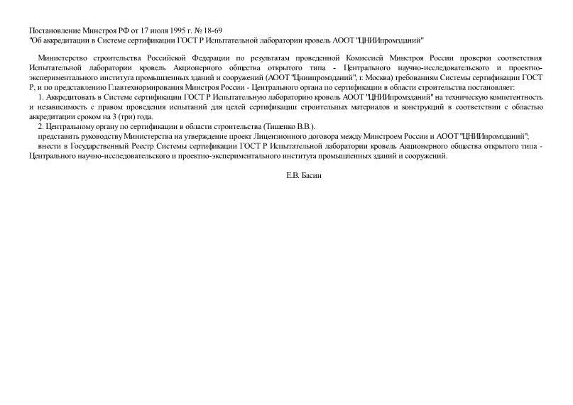 Постановление 18-69 Об аккредитации в Системе сертификации ГОСТ Р Испытательной лаборатории кровель АООТ