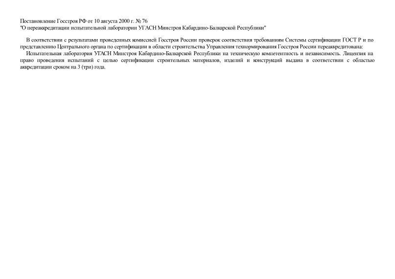 Постановление 76 О переаккредитации испытательной лаборатории УГАСН Минстроя Кабардино-Балкарской Республики
