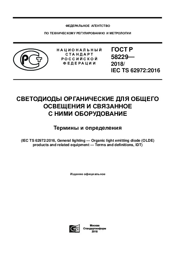 ГОСТ Р 58229-2018 Светодиоды органические для общего освещения и связанное с ними оборудование. Термины и определения