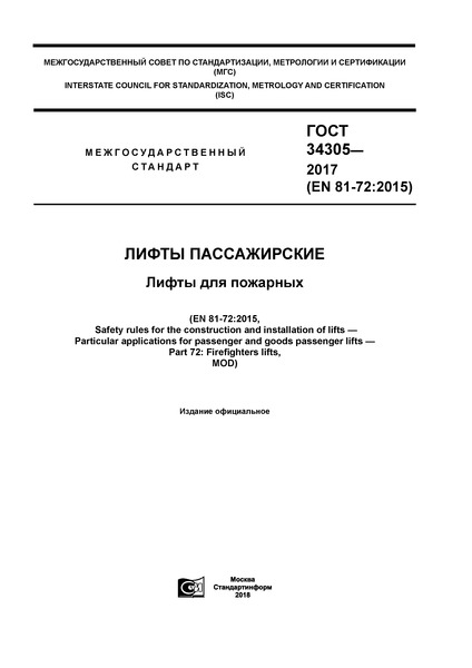 ГОСТ 34305-2017 Лифты пассажирские. Лифты для пожарных