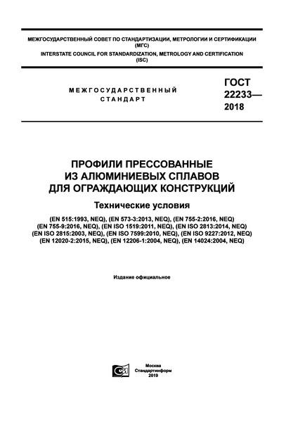 ГОСТ 22233-2018 Профили прессованные из алюминиевых сплавов для ограждающих конструкций. Технические условия