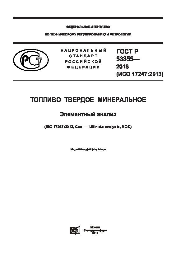 ГОСТ Р 53355-2018 Топливо твердое минеральное. Элементный анализ
