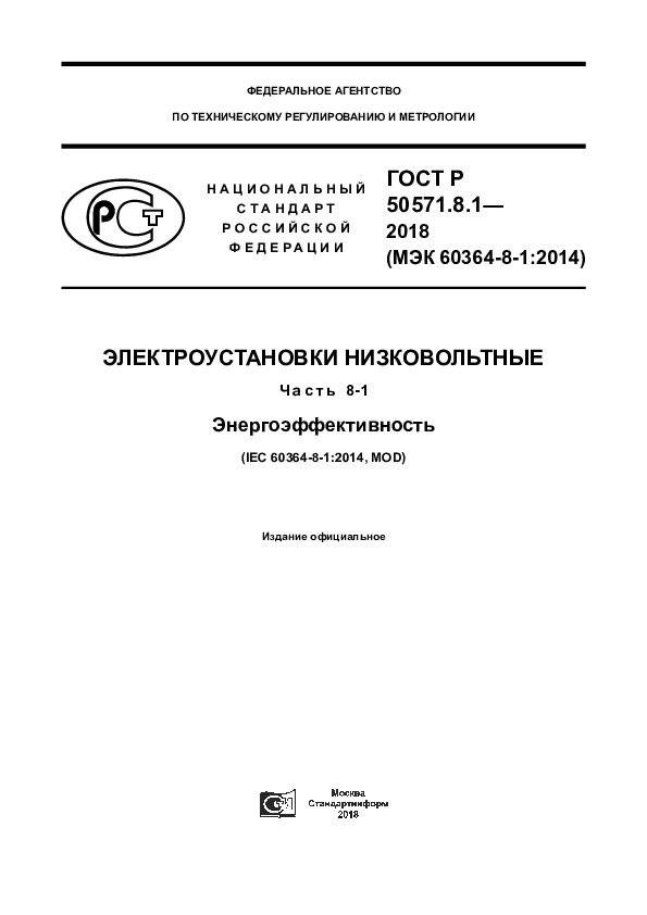 ГОСТ Р 50571.8.1-2018 Электроустановки низковольтные. Часть 8-1. Энергоэффективность