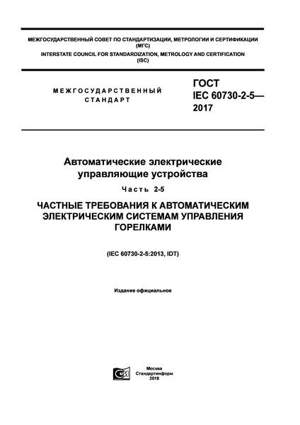 ГОСТ IEC 60730-2-5-2017 Автоматические электрические управляющие устройства. Часть 2-5. Частные требования к автоматическим электрическим системам управления горелками