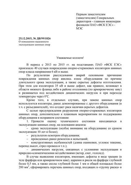 Информационное письмо ДВ/99/1826 О повышении надежности эксплуатации шинных опор