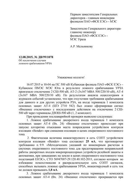 Информационное письмо ДВ/99/1078 Об исключении случаев ложного срабатывания УРЗА