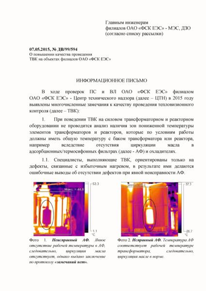 Информационное письмо ДВ/99/594 О повышении качества проведения ТВК на объектах филиалов ОАО