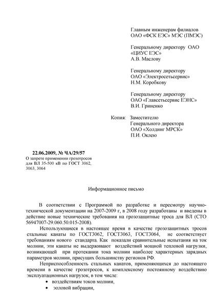 Информационное письмо ЧА/29/57 О запрете применении грозотросов для ВЛ 35 - 500 кВ по ГОСТ 3062, 3063, 3064