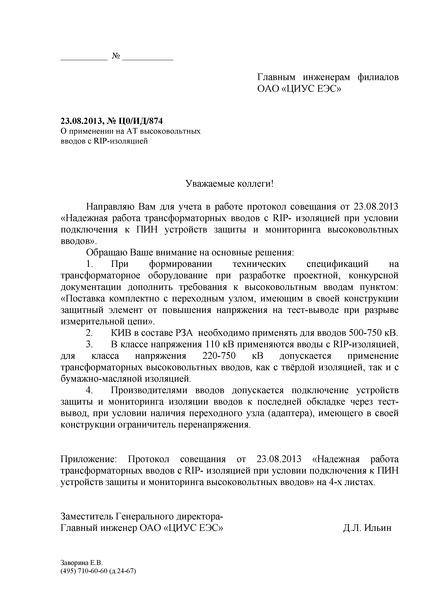 Информационное письмо Ц0/ИД/874 О применении на АТ высоковольтных вводов с RIP-изоляцией