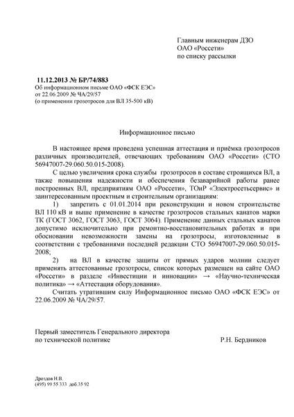Информационное письмо БР/74/883 Об информационном письме ОАО