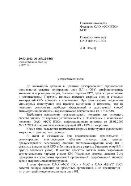 Информационное письмо АЕ/224/366 О конструкциях опор ВЛ и ОРУ ПС